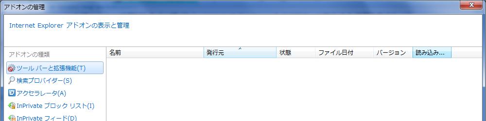 「ツール」→「アドオンの管理」リストを右にスクロールすると「読み込み」の項目がある