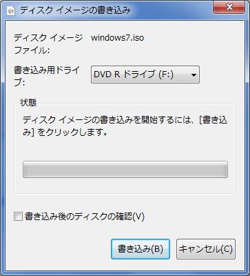 ISO イメージをダブルクリックすると、イメージをブランクディスクに書き込むアプレットが起動する